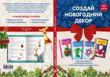 - Комплект 1. Создай новогодний декор обложка книги