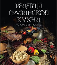 Рецепты грузинской кухни, которые вы любите (супер)