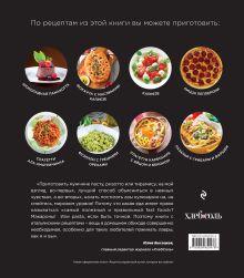 Обложка сзади Рецепты итальянской кухни, которые вы любите (супер)