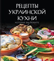 Обложка Рецепты украинской кухни, которые вы любите (супер)