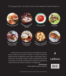 Обложка сзади Рецепты украинской кухни, которые вы любите (супер)