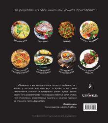 Обложка сзади Рецепты французской кухни, которые вы любите (супер)