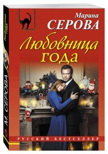 Серова М.С. - Любовница года обложка книги