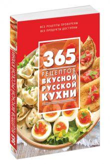 - 365 рецептов вкусной русской кухни (книга + подарок) обложка книги
