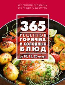 Обложка 365 рецептов горячих и холодных блюд. За 10, 15, 20 минут (книга + подарок)