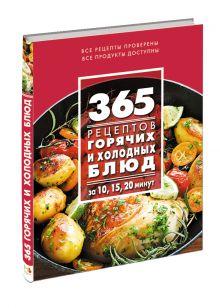 - 365 рецептов горячих и холодных блюд. За 10, 15, 20 минут (книга + подарок) обложка книги