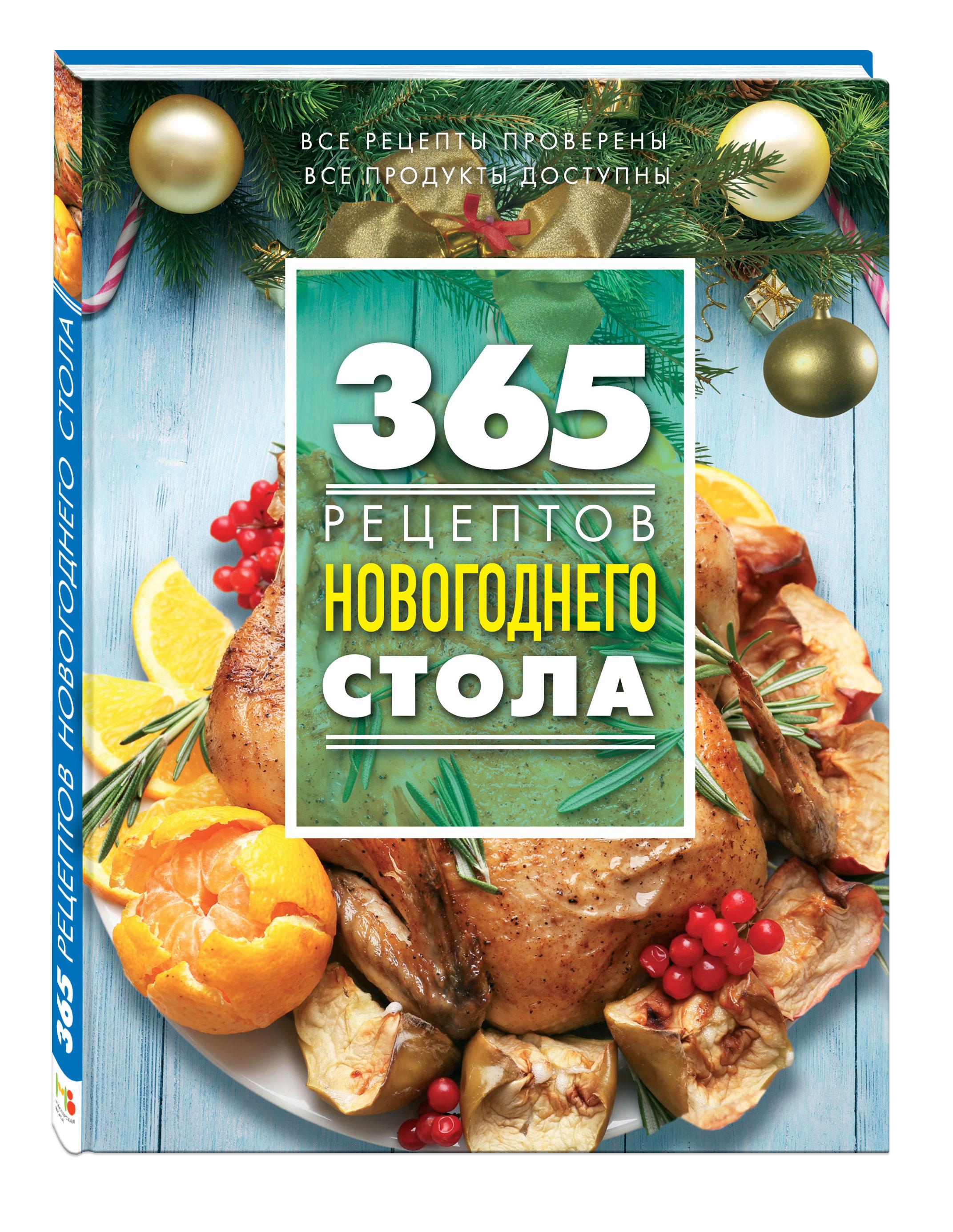 365 рецептов новогоднего стола (книга + подарок)