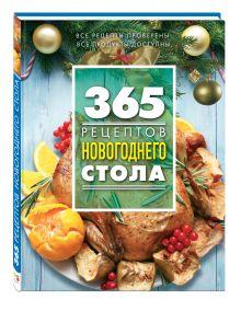 - 365 рецептов новогоднего стола (книга + подарок) обложка книги