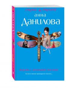 Данилова А.В. - Ведьма с зелеными глазами обложка книги