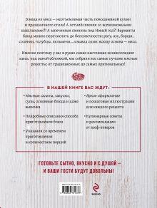 Обложка сзади Большая энциклопедия. Блюда из мяса (книга + подарок)