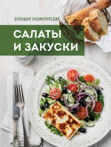 Обложка Большая энциклопедия. Салаты и закуски (книга + подарок)
