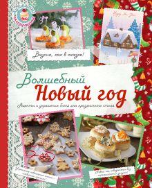 Волшебный Новый Год (книга + подарок)