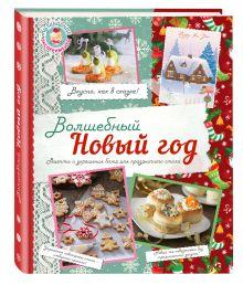 - Волшебный Новый Год (книга + подарок) обложка книги
