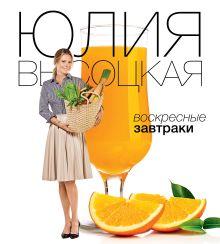 - Воскресные завтраки (книга + подарок) обложка книги