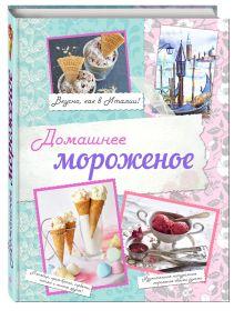- Домашнее мороженое. Вкусно, как в Италии! (книга + подарок) обложка книги