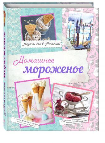 Домашнее мороженое. Вкусно, как в Италии! (книга + подарок)