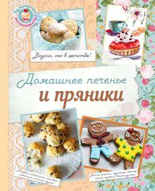 Обложка Домашнее печенье и пряники (книга + подарок)
