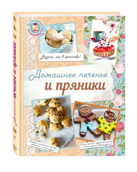 Домашнее печенье и пряники (книга + подарок)