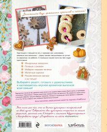 Обложка сзади Домашнее печенье и пряники (книга + подарок)