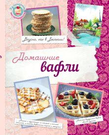 - Домашние вафли. Вкусно, как в Бельгии! (книга + подарок) обложка книги