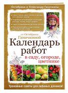 Календарь работ в саду, огороде, цветнике от Октябрины Ганичкиной