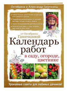 Ганичкина О.А., Ганичкин А.В. - Календарь работ в саду, огороде, цветнике от Октябрины Ганичкиной обложка книги