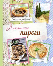 Обложка Домашние пироги. Вкусно, как у бабушки! (книга + подарок)
