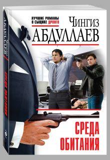 Абдуллаев Ч.А. - Среда обитания обложка книги
