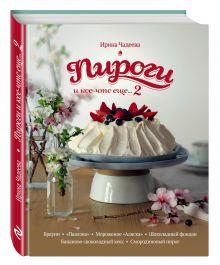 - Пироги и кое-что еще...2 (книга + подарок) обложка книги