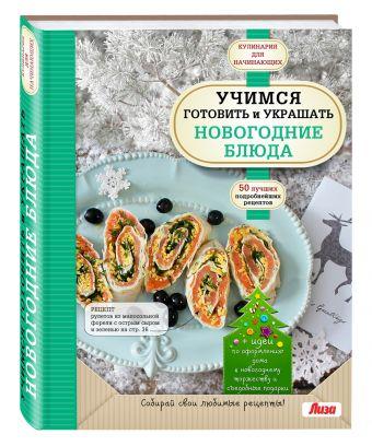 Учимся готовить и украшать новогодние блюда (книга + подарок)