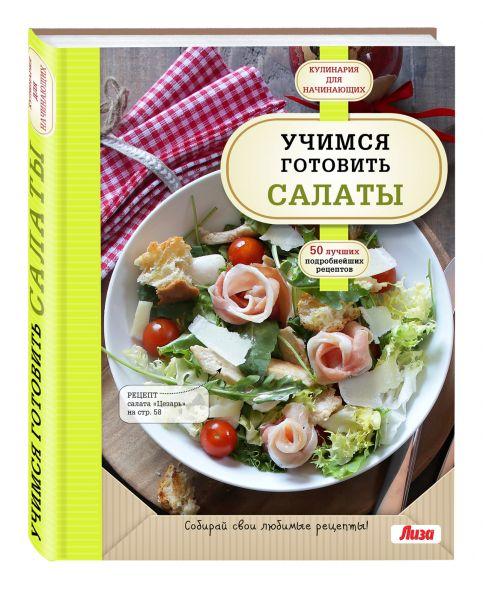 Учимся готовить салаты (книга + подарок)
