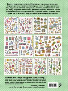 Обложка сзади Вышивка крестиком. 400 уникальных схем. Большая коллекция сборных дизайнов Сьюзан Бейтс