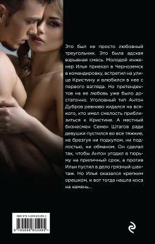 Обложка сзади Рваные чувства Владимир Колычев