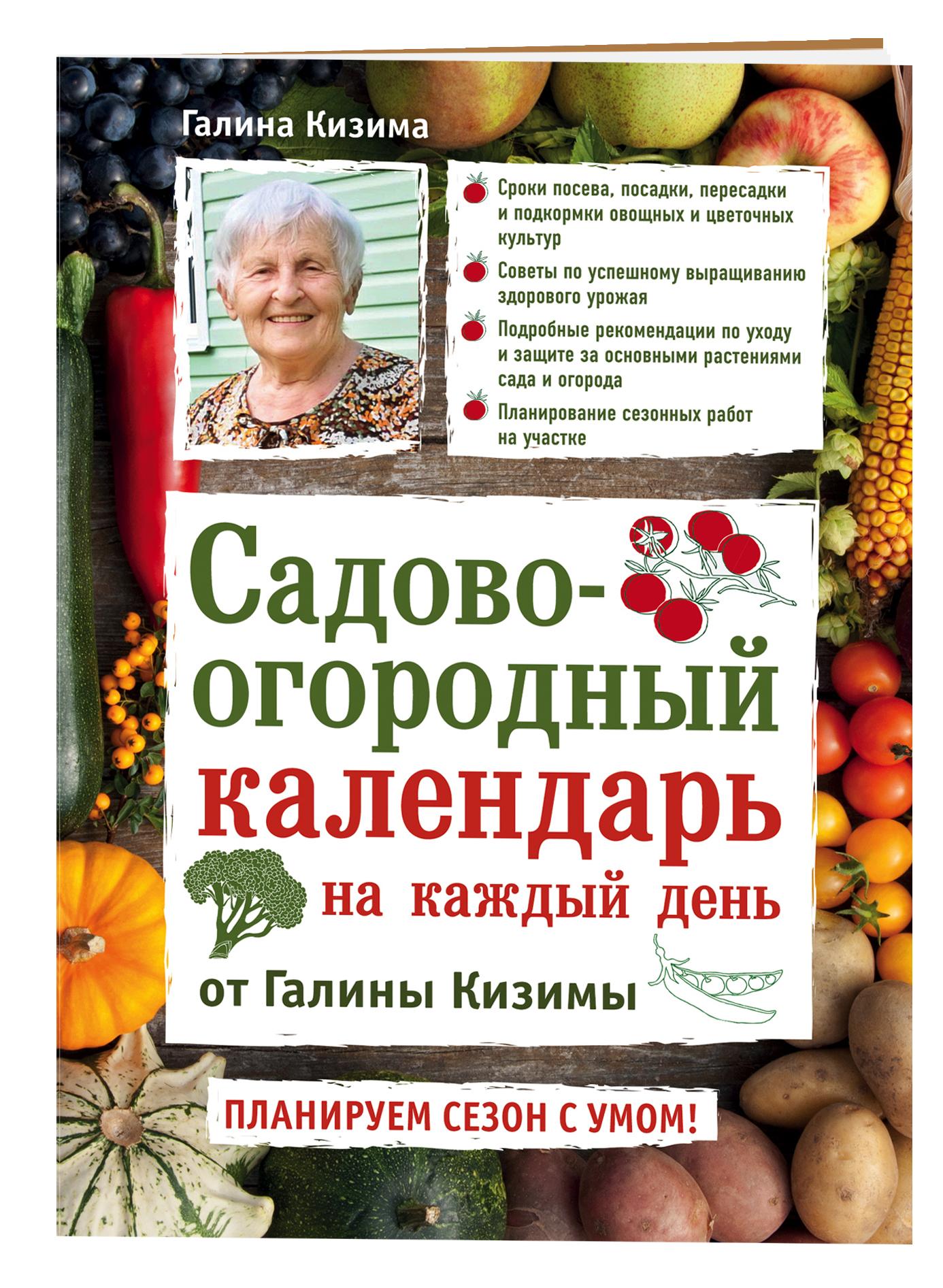 Садово-огородный календарь на каждый день ( Галина Кизима  )