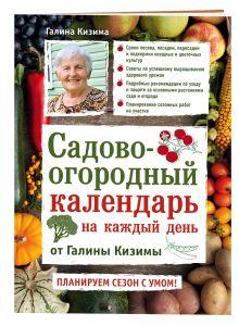 Кизима Г.А. - Садово-огородный календарь на каждый день обложка книги