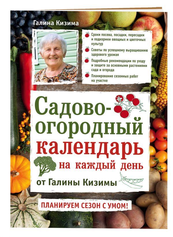 Садово-огородный календарь на каждый день Кизима Г.А.