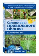 Калинин А.Г. - Справочник правильного полива для чудо-урожая' обложка книги