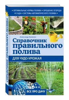 Справочник правильного полива для чудо-урожая обложка книги