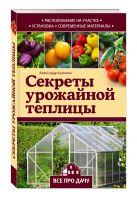 Калинин А.Г. - Секреты урожайной теплицы' обложка книги