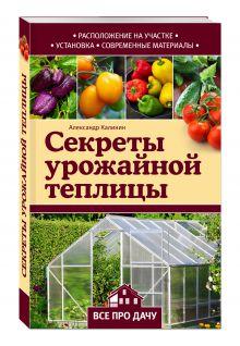 Калинин А.Г. - Секреты урожайной теплицы обложка книги