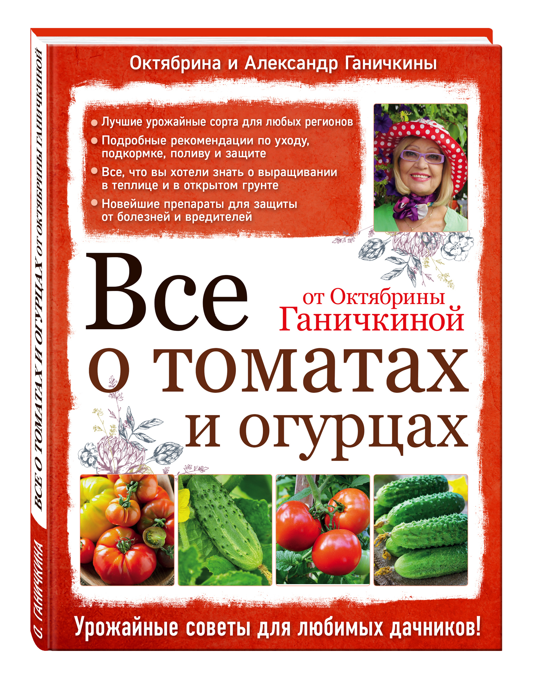 Все о томатах и огурцах от Октябрины Ганичкиной ( Ганичкина О.А., Ганичкин А.В.  )