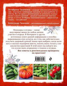 Обложка сзади Все о томатах и огурцах от Октябрины Ганичкиной Ганичкина О.А.