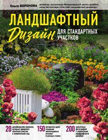 Обложка Ландшафтный дизайн для стандартных участков Ольга Воронова