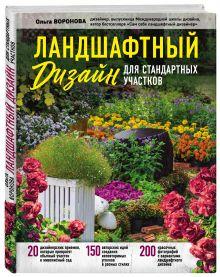 - Ландшафтный дизайн для стандартных участков обложка книги