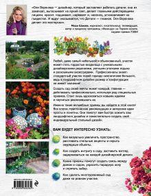 Обложка сзади Ландшафтный дизайн для стандартных участков Ольга Воронова