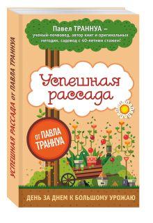 Траннуа П.Ф. - Успешная рассада от Павла Траннуа обложка книги