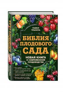 Траннуа П.Ф. - Библия плодового сада. Новая книга о современном плодоводстве обложка книги