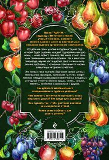 Обложка сзади Библия плодового сада. Новая книга о современном плодоводстве Павел Траннуа