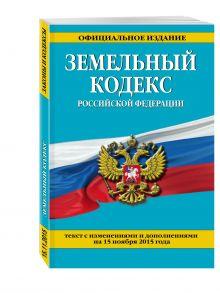 - Земельный кодекс Российской Федерации : текст с изм. и доп. на 20 января 2016 г. обложка книги