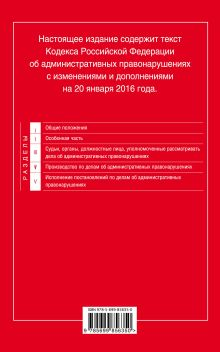 Обложка сзади Кодекс Российской Федерации об административных правонарушениях : текст с изм. и доп. на 20 января 2016 г.